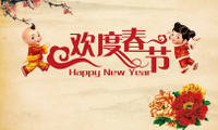 Chinese New Year Holiday- Spring Festival